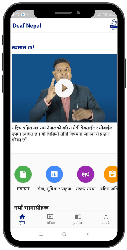 deaf_nepal